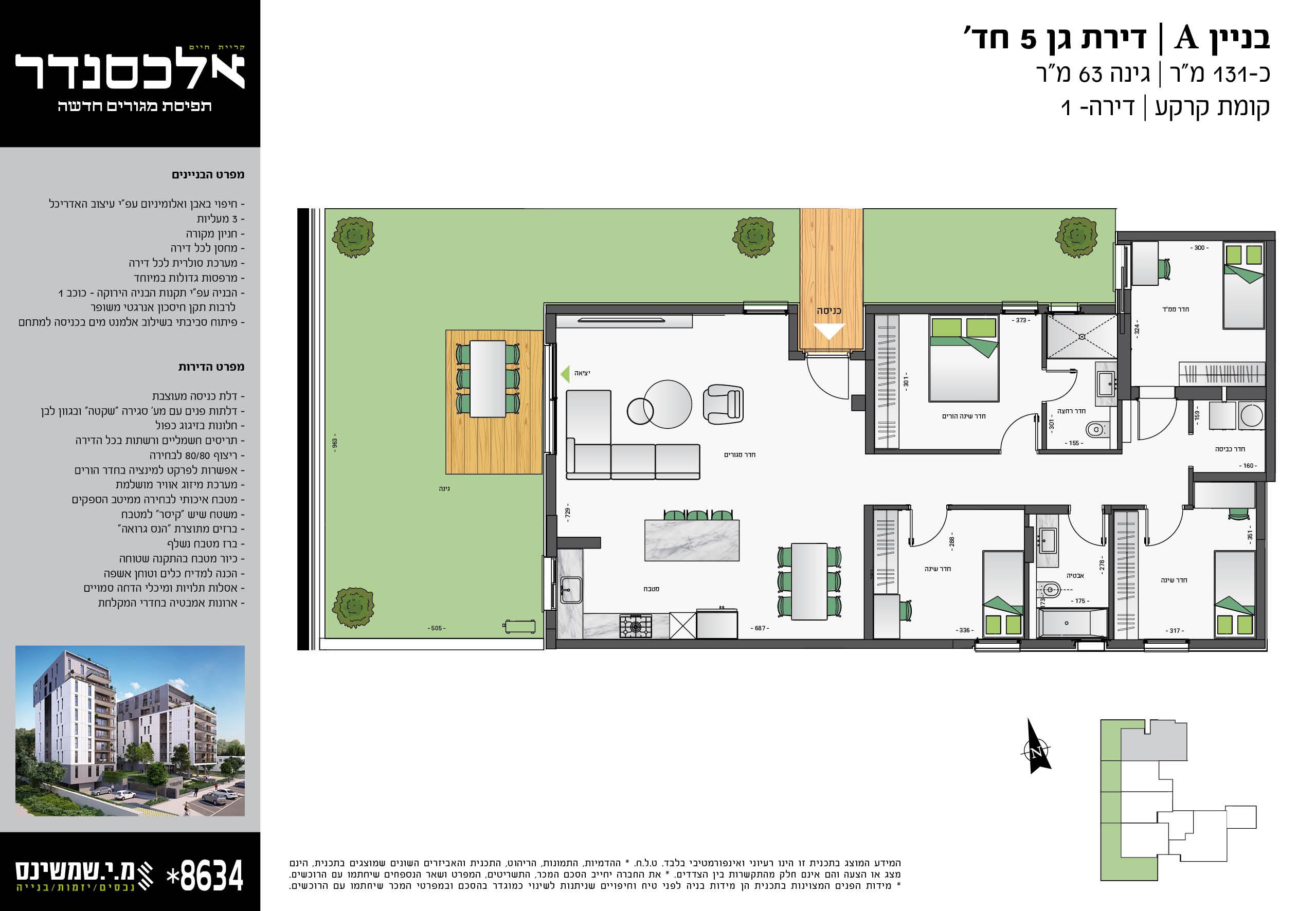 דירה 1
