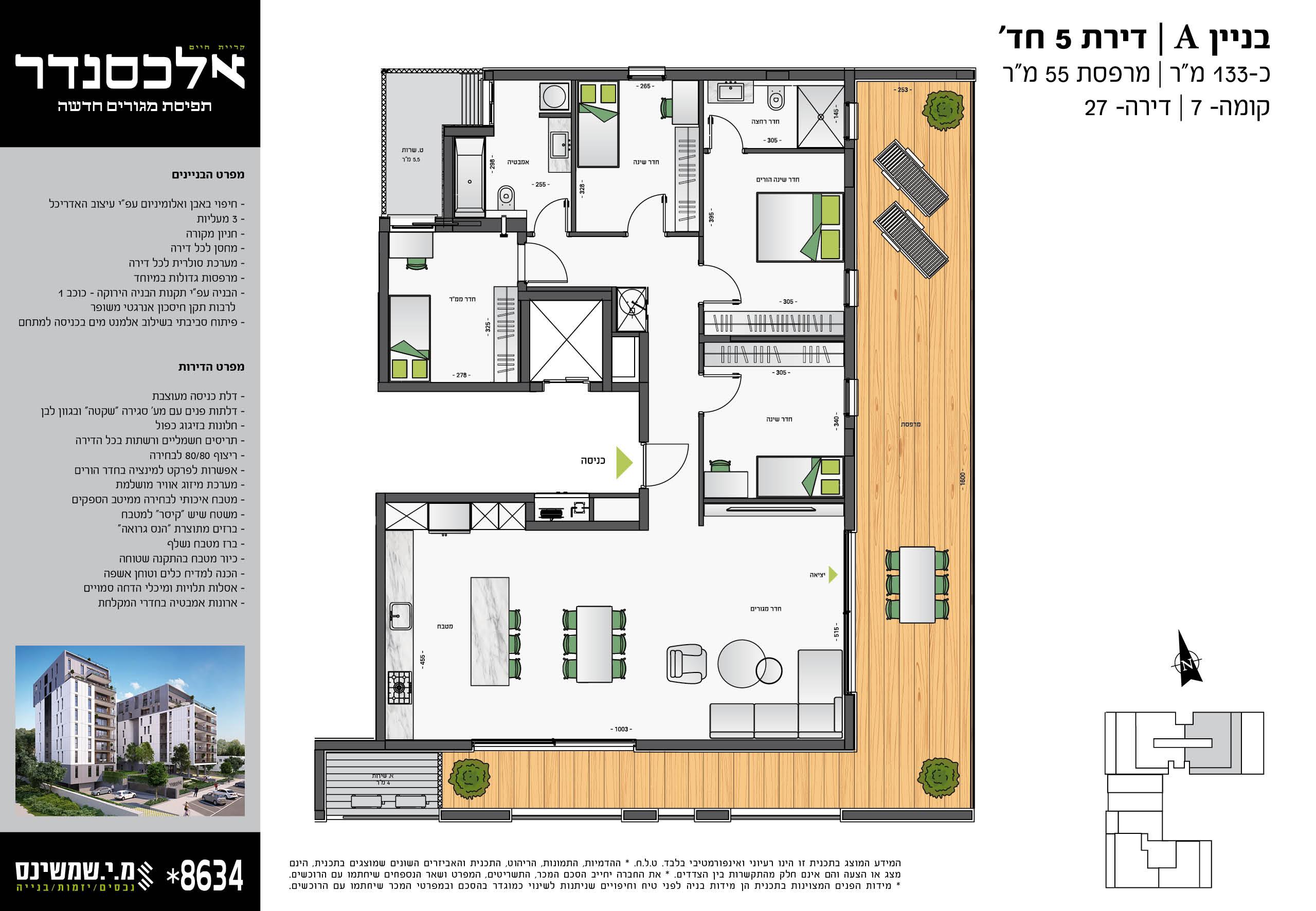 דירה 27