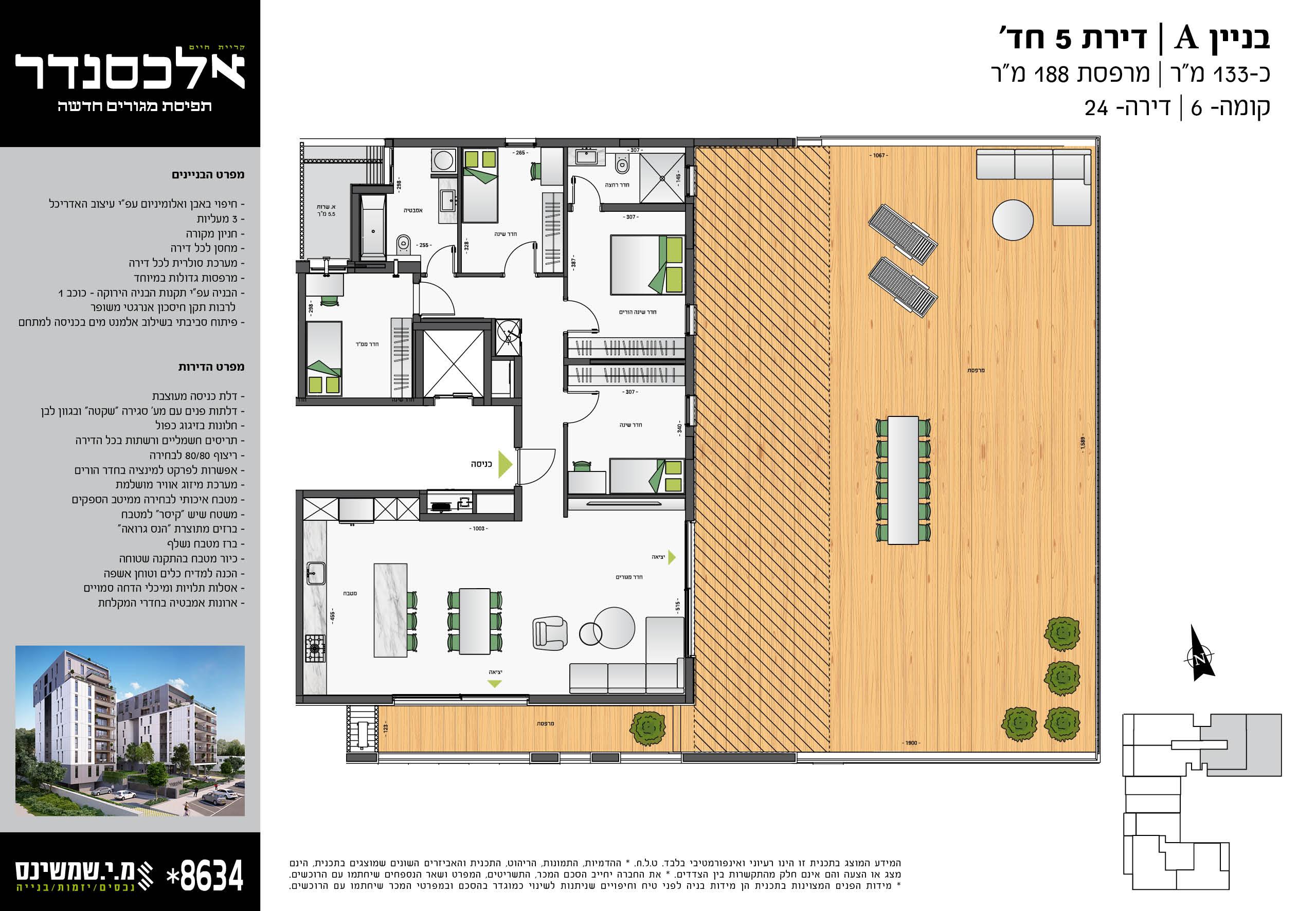 דירה 24