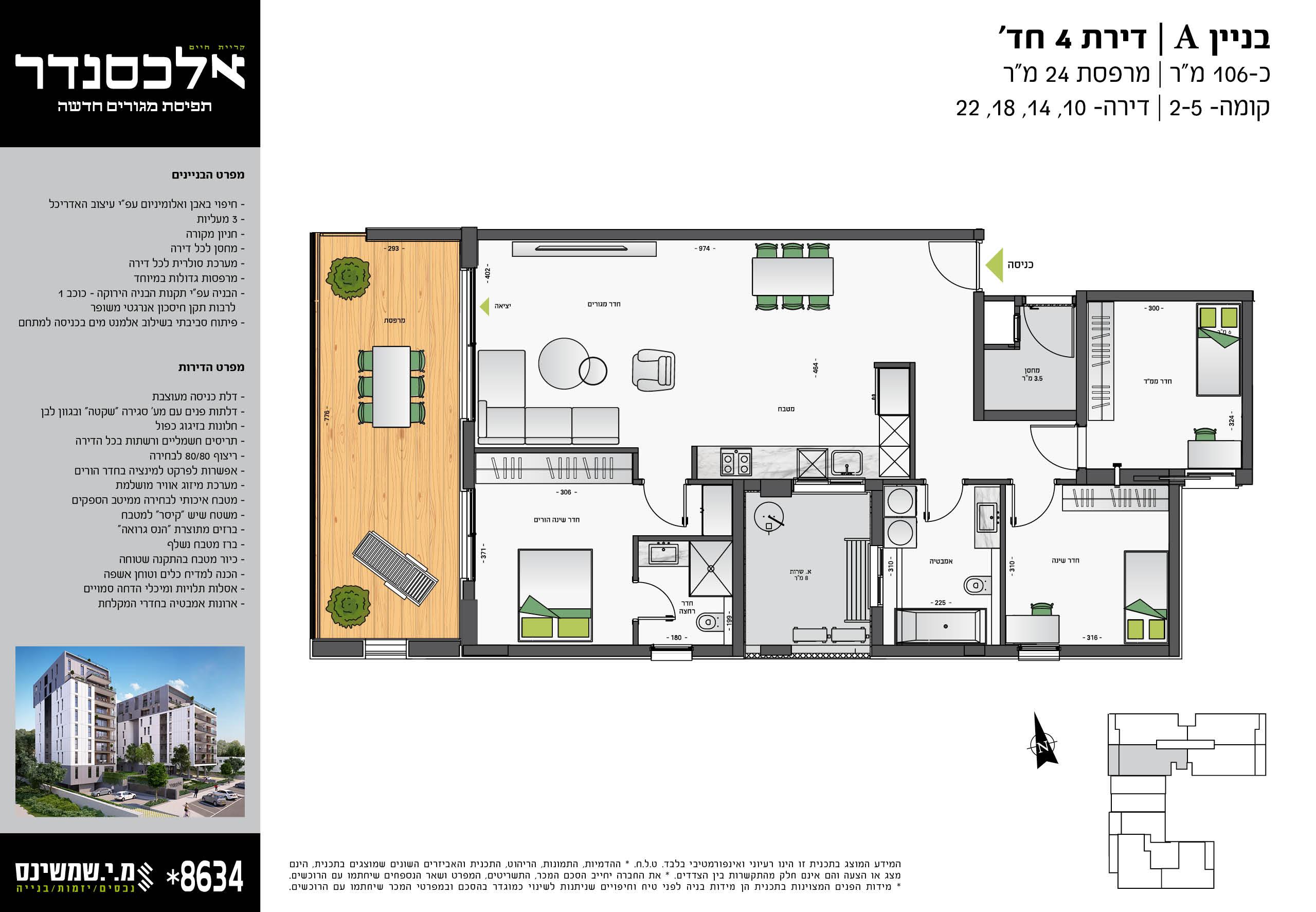 דירה 10, 14, 18, 22