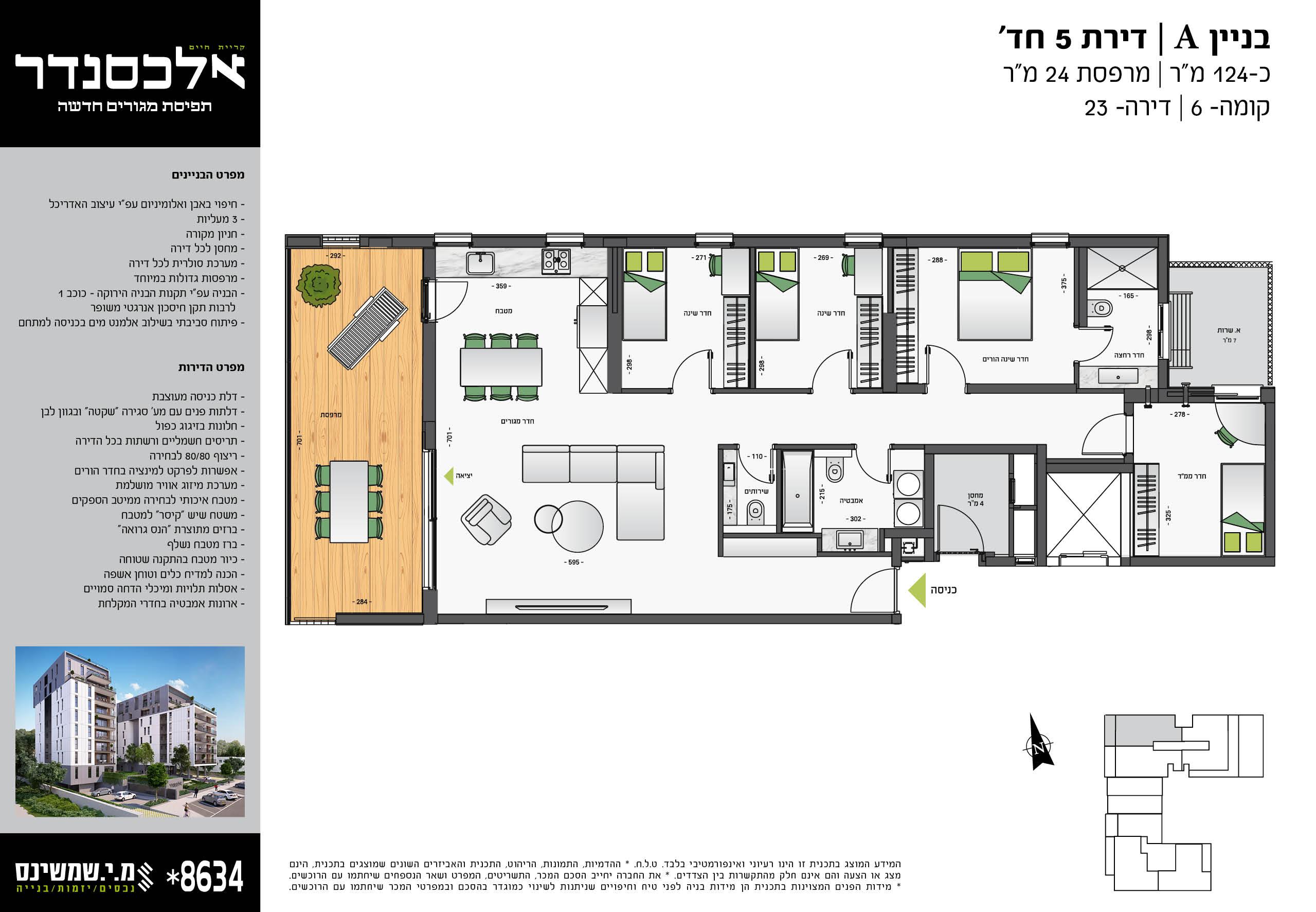 דירה 23