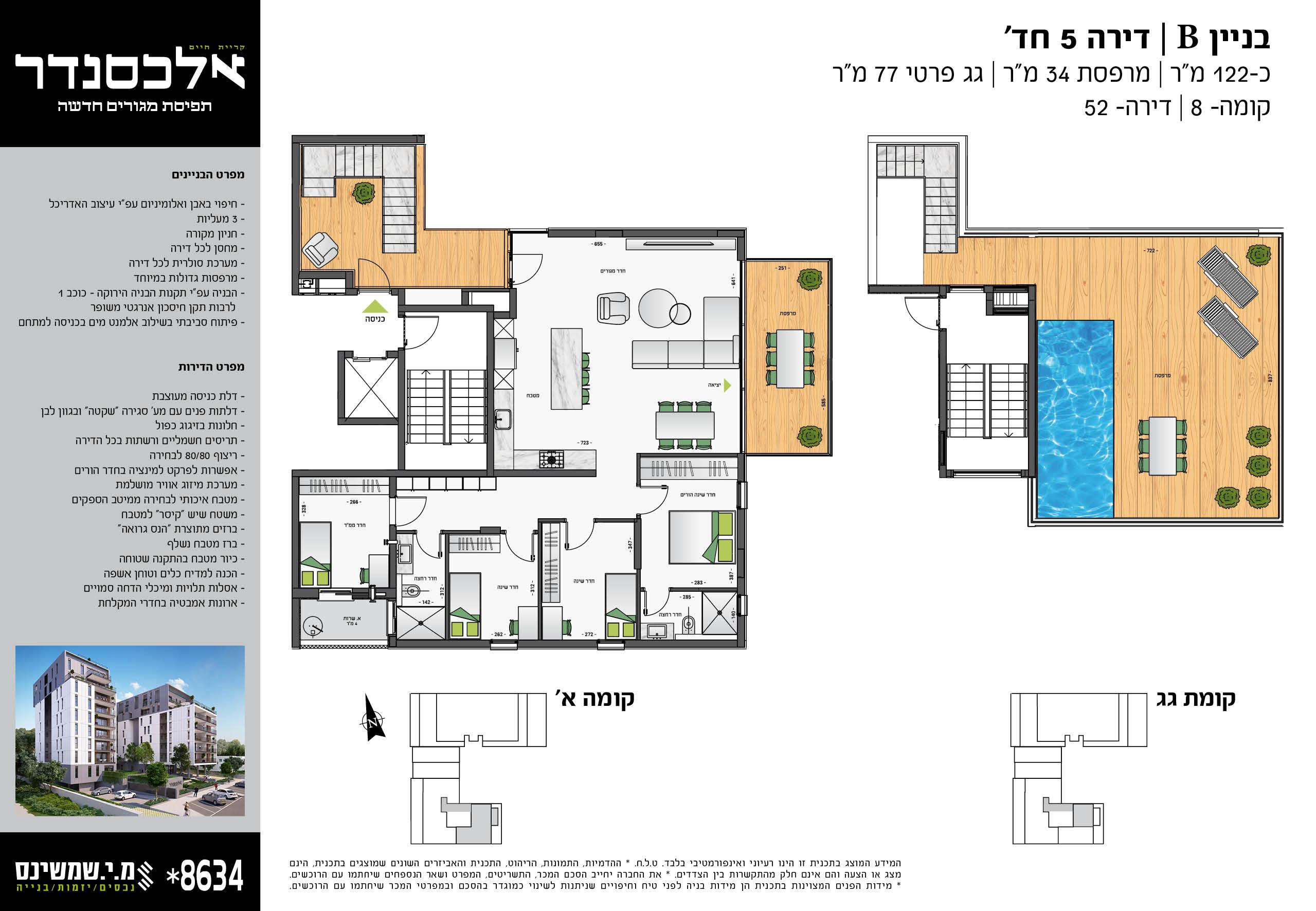דירה 52 - גג פרטי