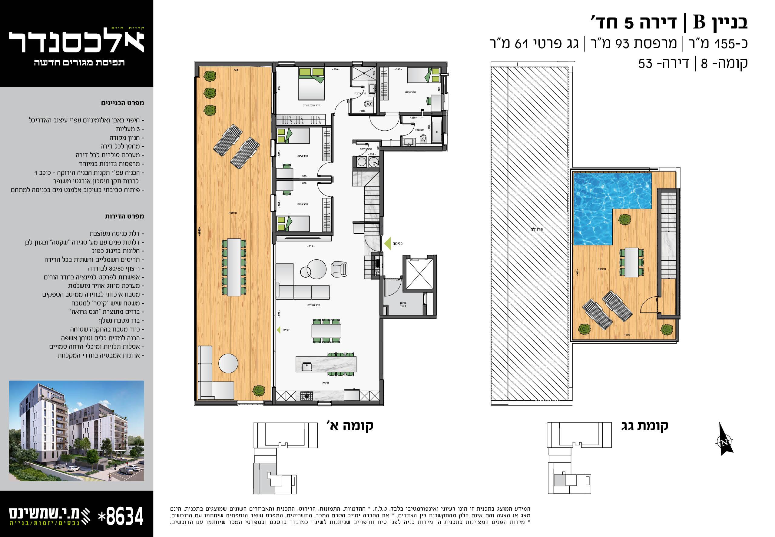דירה 53 - גג פרטי