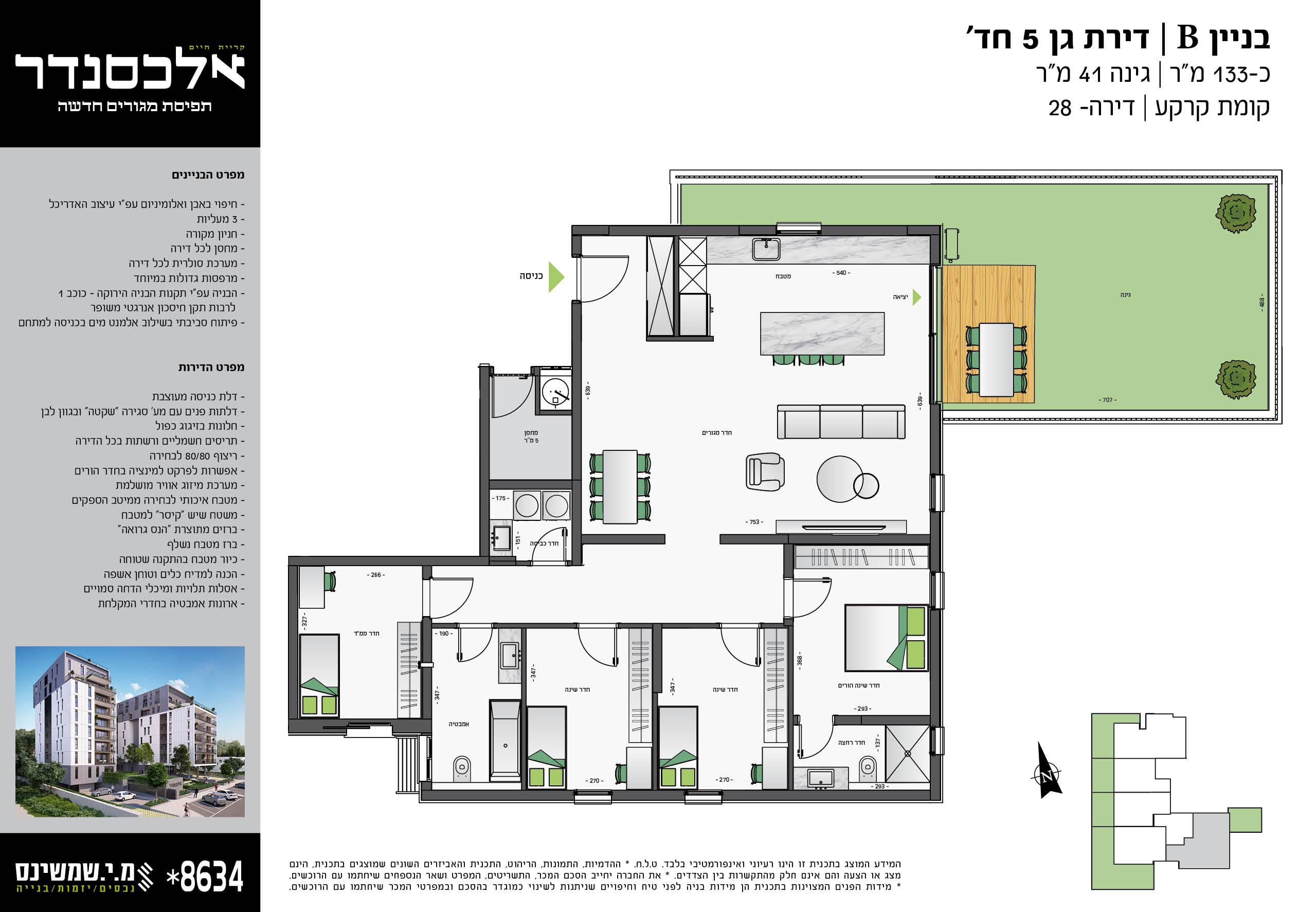 דירה 28