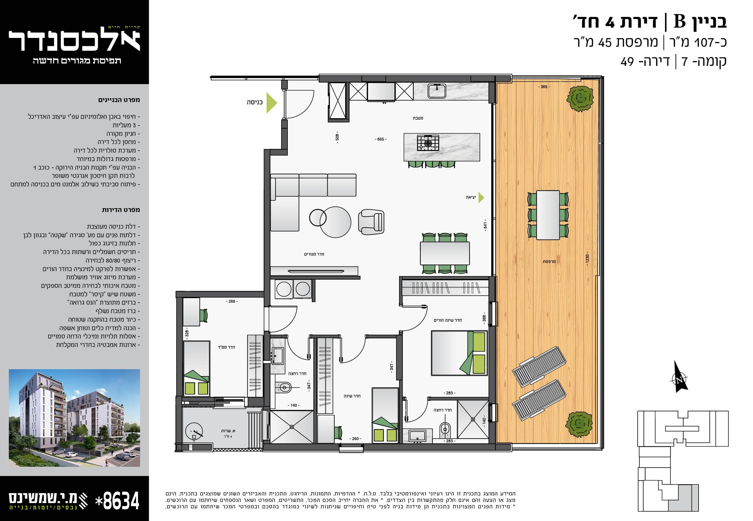 דירה 49